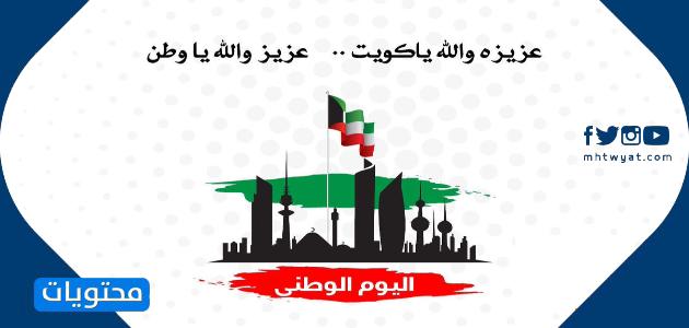 بطاقات تهنئة بالعيد الوطني الستين لدولة الكويت