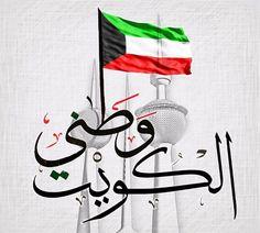 رموز العيد الوطني الستين لدولة الكويت 2021