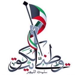 رموز اليوم الوطني الكويتي