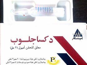 حقن ديكساجلوب لعلاج اعراض الروماتيزم Dexaglobe